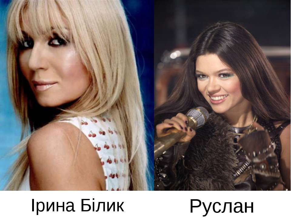 Ірина Білик Руслана