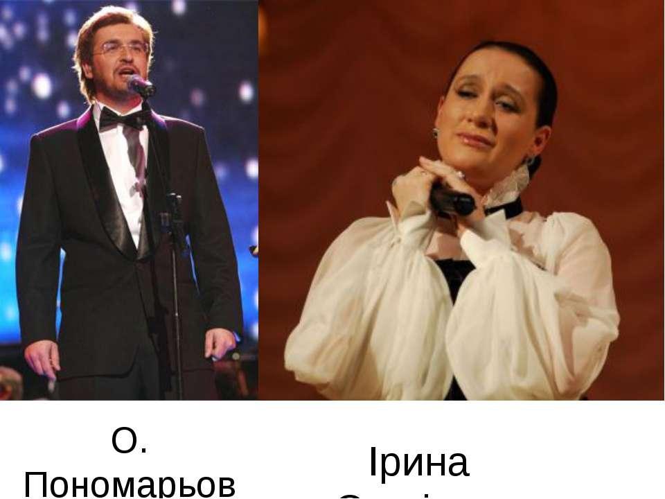 О. Пономарьов Ірина Сказіна
