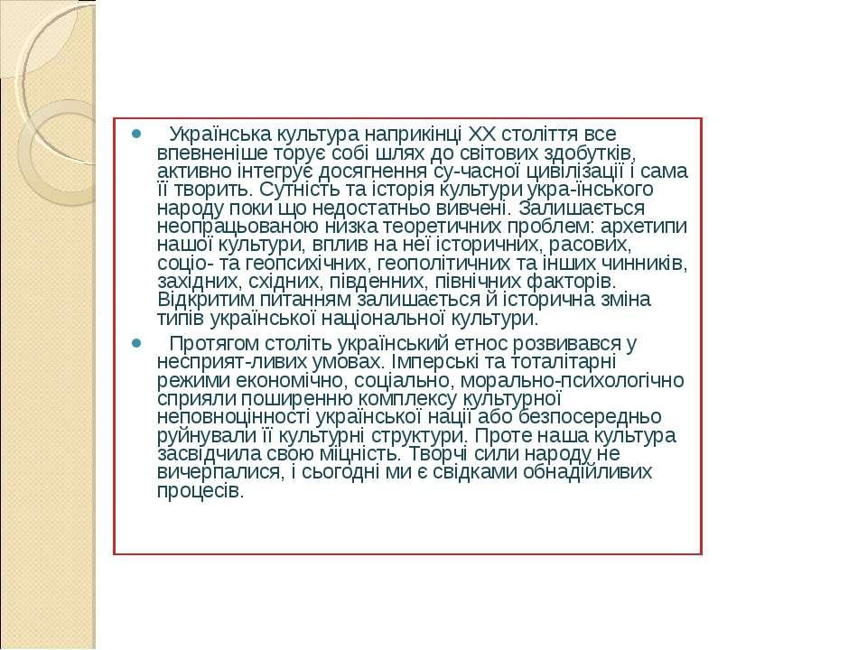 Українська культура наприкінці XX століття все впевненіше торує собі шлях до ...