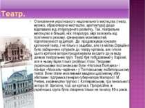 Становлення українського національного мистецтва (театр, музика, образотворче...