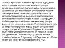З 1923 р. бере початок нова хвиля українського відродження, відома під назвою...