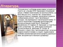 Після революції особливим драматизмом і складністю в Україні, як і у всьому С...