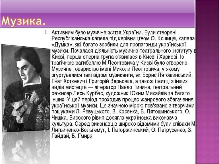 Активним було музичне життя України. Були створені Республіканська капела під...