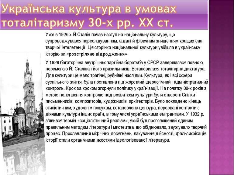 Уже в 1926р. Й.Сталін почав наступ на національну культуру, що супроводжувавс...