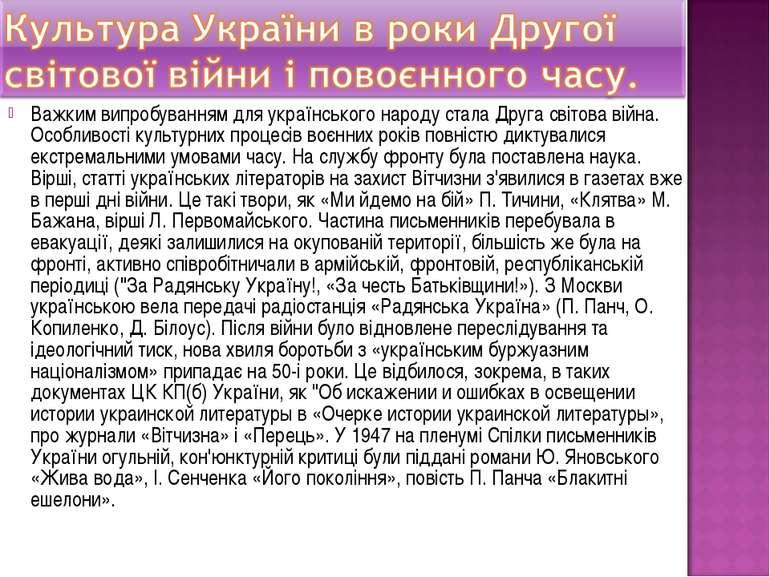 Важким випробуванням для українського народу стала Друга світова війна. Особл...