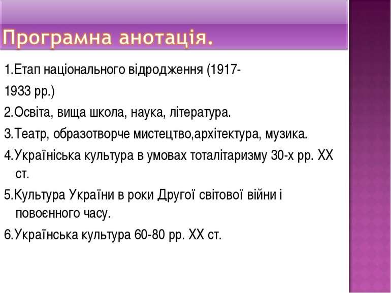 1.Етап національного відродження (1917- 1933 рр.) 2.Освіта, вища школа, наука...