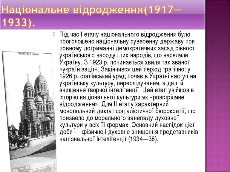 Під час I етапу національного відродження було проголошено національну сувере...