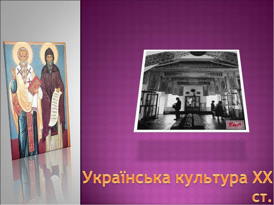 Українська культура xx ст 1 pptx