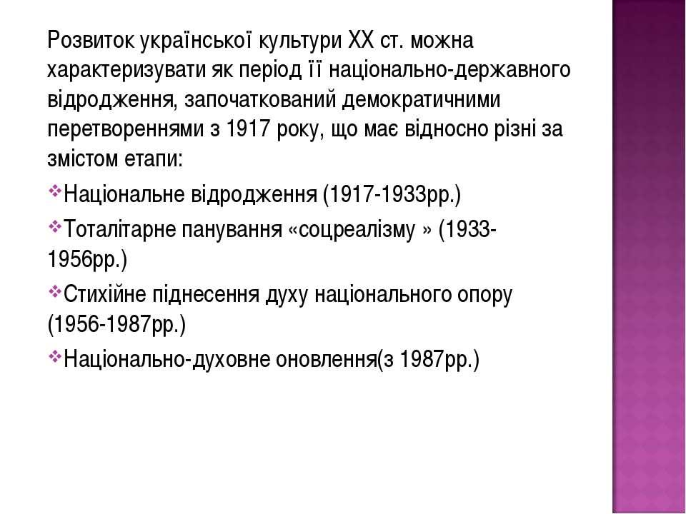 Розвиток української культури ХХ ст. можна характеризувати як період її націо...