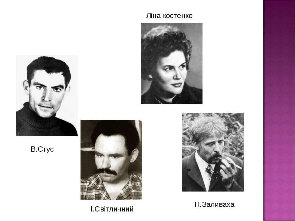 В.Стус Ліна костенко І.Світличний П.Заливаха