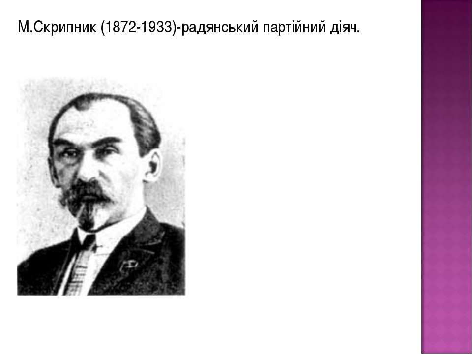 М.Скрипник (1872-1933)-радянський партійний діяч.