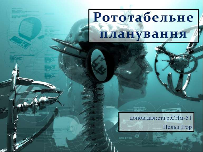 доповідач:ст.гр.СНм-51 Пельц Ігор