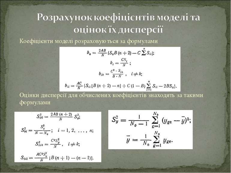Коефіцієнти моделі розраховуються за формулами Оцінки дисперсії для обчислени...