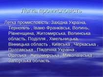 Легка промисловість Легка промисловість: Західна Україна, Тернопіль , Івано-Ф...