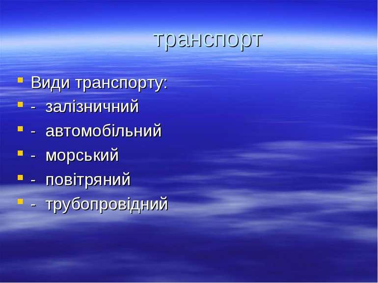 транспорт Види транспорту: - залізничний - автомобільний - морський - повітря...