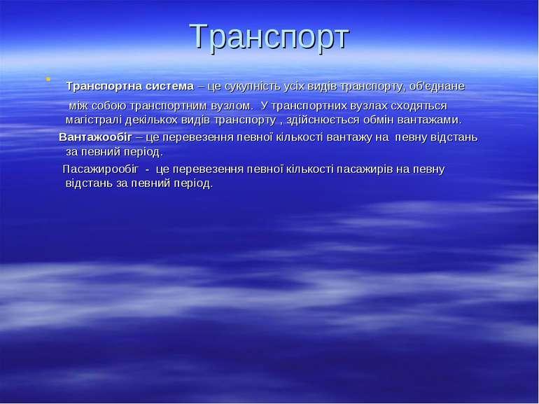 Транспорт Транспортна система – це сукупність усіх видів транспорту, об'єднан...