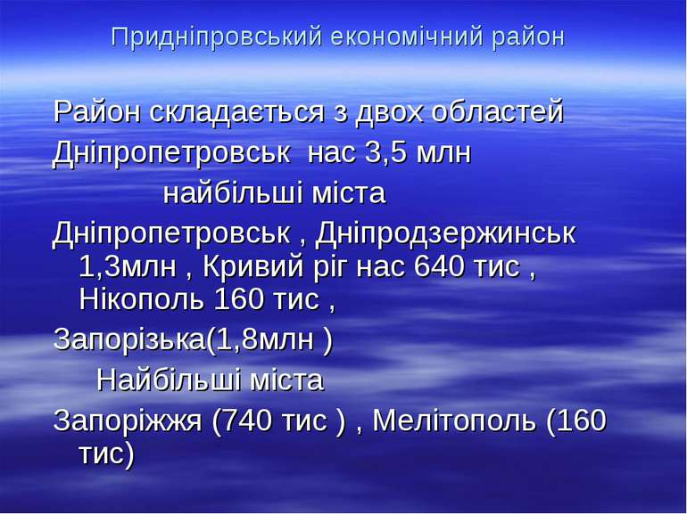 Придніпровський економічний район Район складається з двох областей Дніпропет...