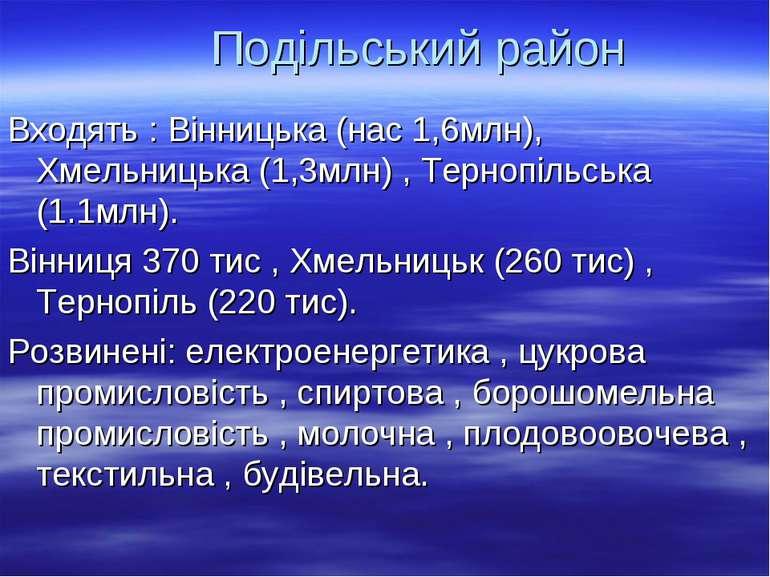 Подільський район Входять : Вінницька (нас 1,6млн), Хмельницька (1,3млн) , Те...