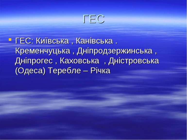 ГЕС ГЕС: Київська , Канівська . Кременчуцька , Дніпродзержинська , Дніпрогес ...