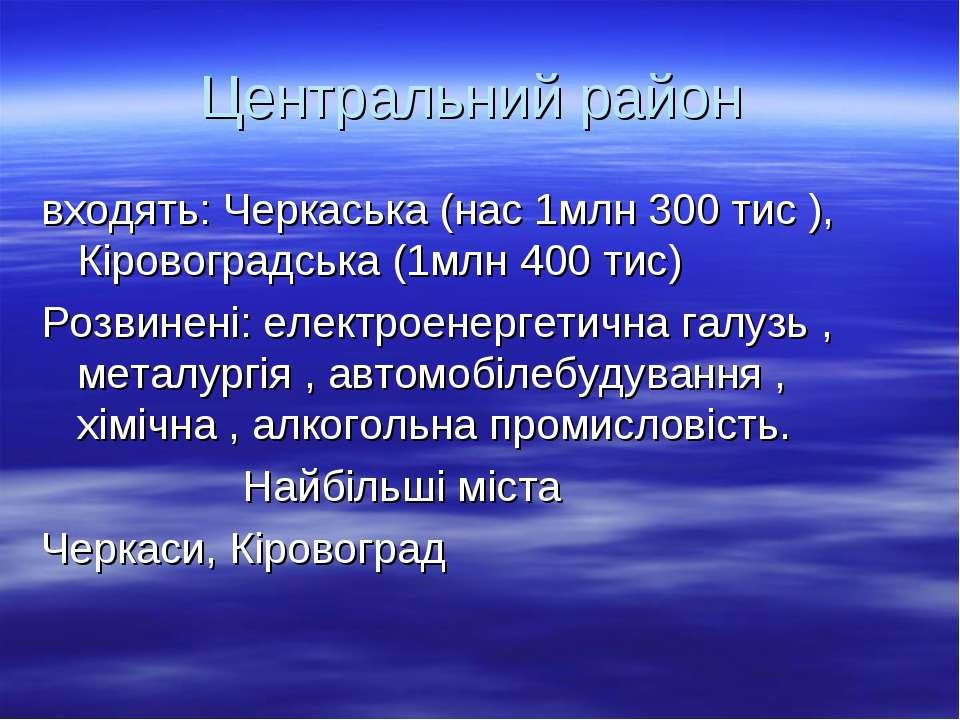 Центральний район входять: Черкаська (нас 1млн 300 тис ), Кіровоградська (1мл...