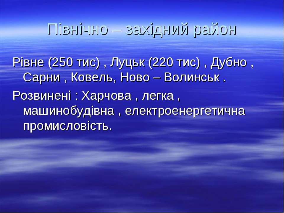 Північно – західний район Рівне (250 тис) , Луцьк (220 тис) , Дубно , Сарни ,...