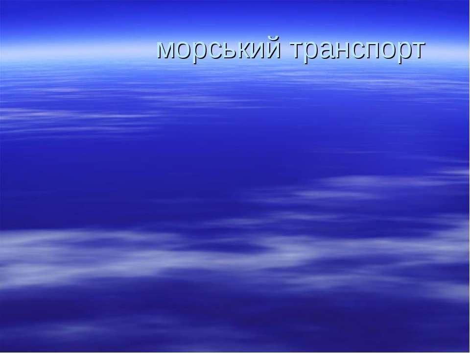 морський транспорт