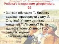 Робота з історичним джерелом с. 92 За яких обставин Т. Лисенку вдалося привер...