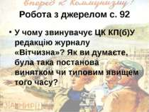 Робота з джерелом с. 92 У чому звинувачує ЦК КП(б)У редакцію журналу «Вітчизн...