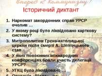 Історичний диктант Наркомат закордонних справ УРСР очолив … У якому році було...