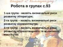 Робота в групах с.93 1-ша група - назвіть визначальні риси розвитку літератур...