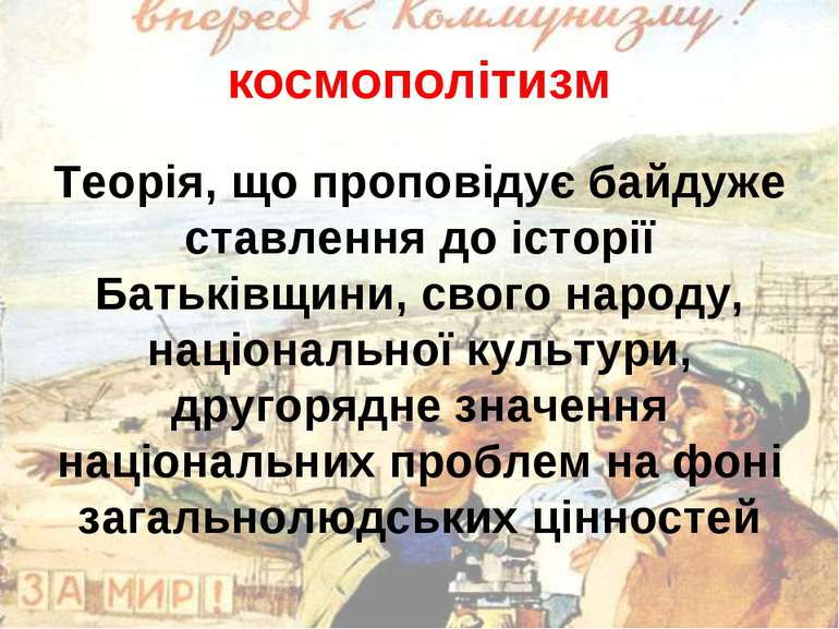 космополітизм Теорія, що проповідує байдуже ставлення до історії Батьківщини,...