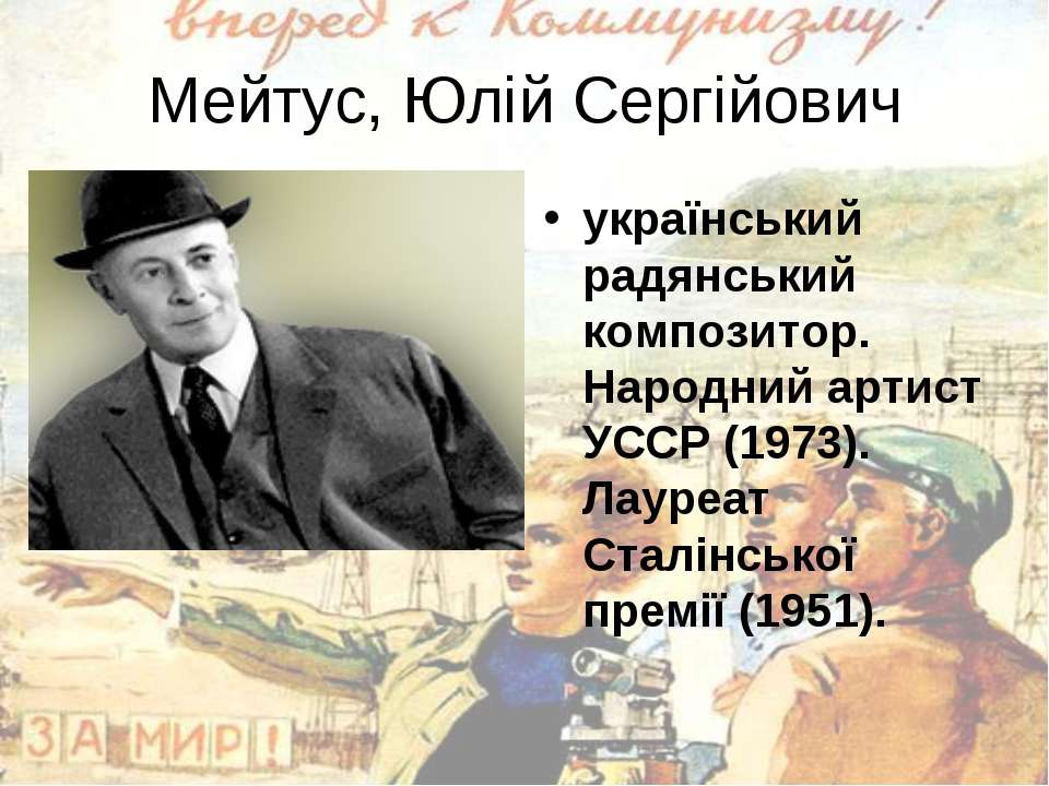 Мейтус, Юлій Сергійович український радянський композитор. Народний артист УС...