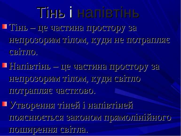 Тінь і напівтінь Тінь – це частина простору за непрозорим тілом, куди не потр...