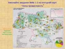 """Виконайте завдання №№ 1-3 на контурній карті """"Легка промисловість"""" Обладнання..."""