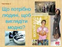 Частина 1 Що потрібно людині, щоб виглядіти модно?