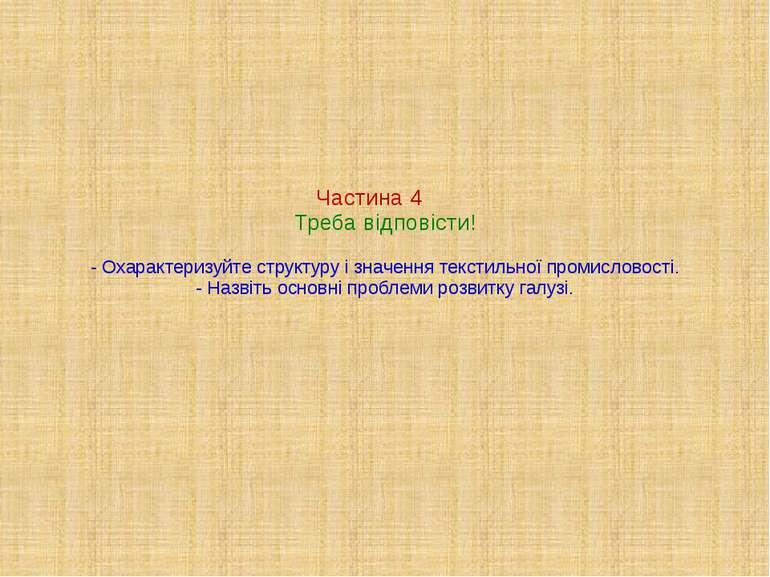Частина 4 Треба відповісти! - Охарактеризуйте структуру і значення текстильно...