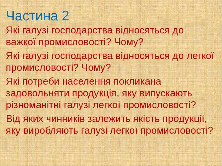 Частина 2 Які галузі господарства відносяться до важкої промисловості? Чому? ...