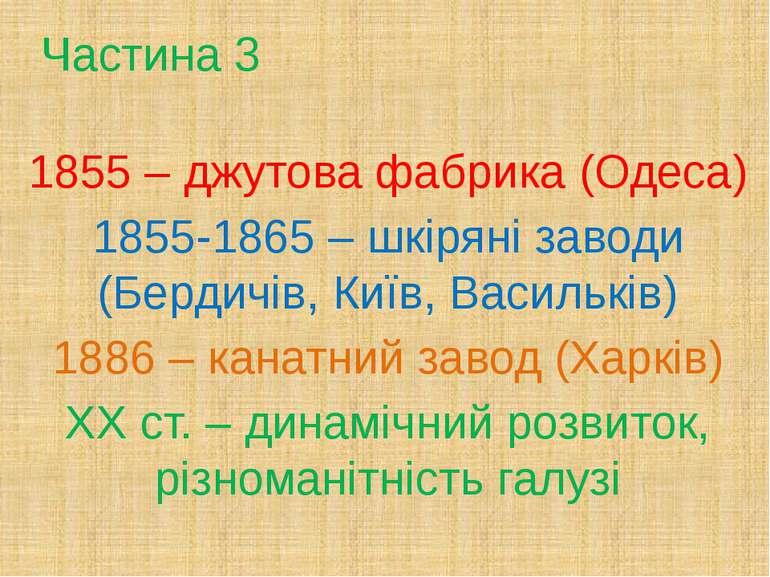 Частина 3 1855 – джутова фабрика (Одеса) 1855-1865 – шкіряні заводи (Бердичів...