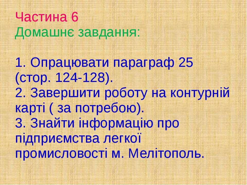 Частина 6 Домашнє завдання: 1. Опрацювати параграф 25 (стор. 124-128). 2. Зав...