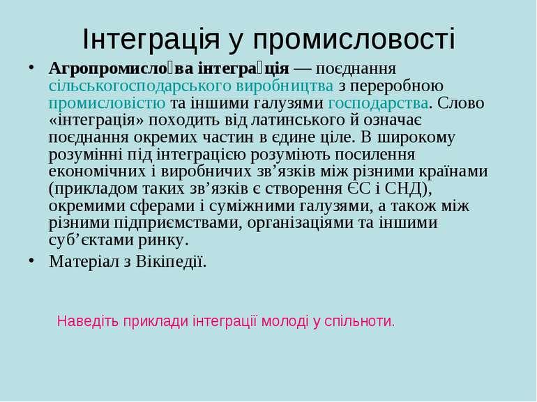 Інтеграція у промисловості Агропромисло ва інтегра ція— поєднання сільського...