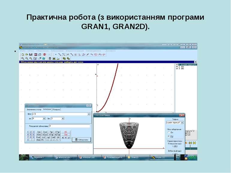 Практична робота (з використанням програми GRAN1, GRAN2D). .