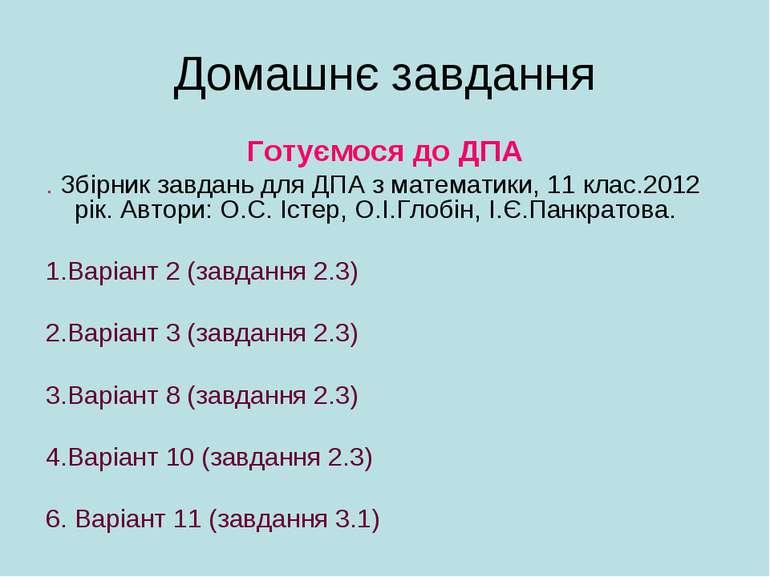 Домашнє завдання Готуємося до ДПА . Збірник завдань для ДПА з математики, 11 ...