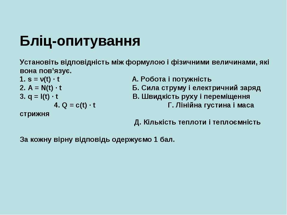 Бліц-опитування Установіть відповідність між формулою і фізичними величинами,...