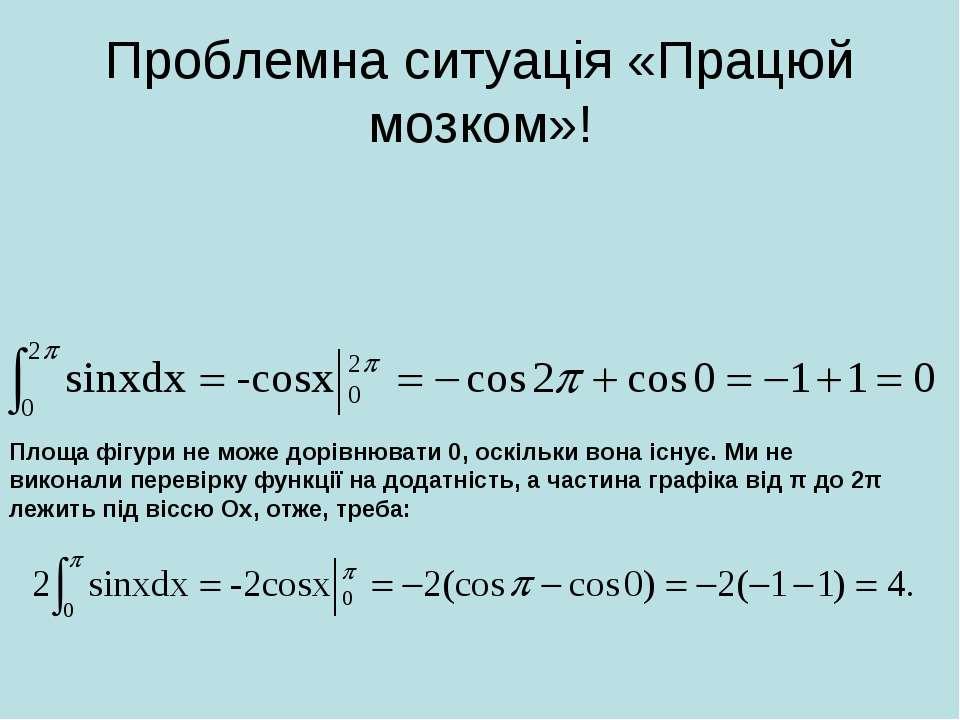 Проблемна ситуація «Працюй мозком»! Площа фігури не може дорівнювати 0, оскіл...