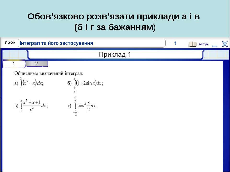 Обов'язково розв'язати приклади а і в (б і г за бажанням)