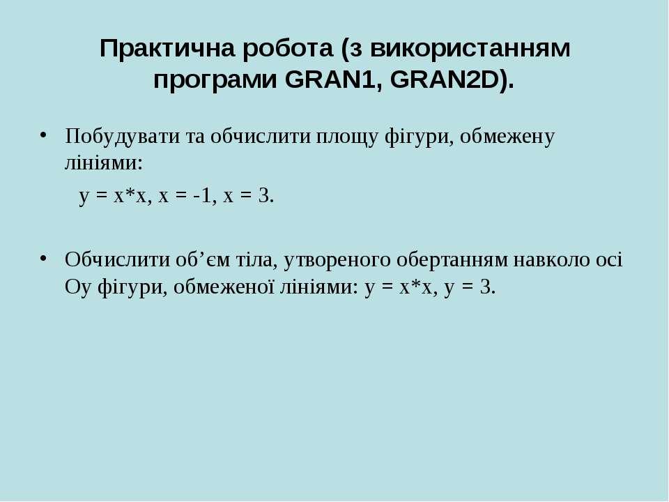 Практична робота (з використанням програми GRAN1, GRAN2D). Побудувати та обчи...