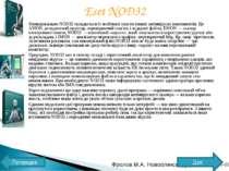 Eset NOD32 Функціонально NOD32 складається із знайомих нам по інших антивірус...