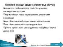 Основні заходи щодо захисту від вірусів оснастіть свій комп'ютер однієї із су...