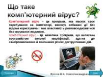 Комп'ютерний вірус – це програма, яка маскує своє перебування на комп'ютері, ...