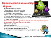 Ознаки зараження комп'ютерним вірусом: Зменшення вільної пам'яті. Уповільненн...